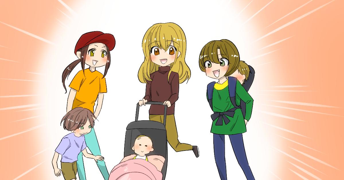 子連れ (1)
