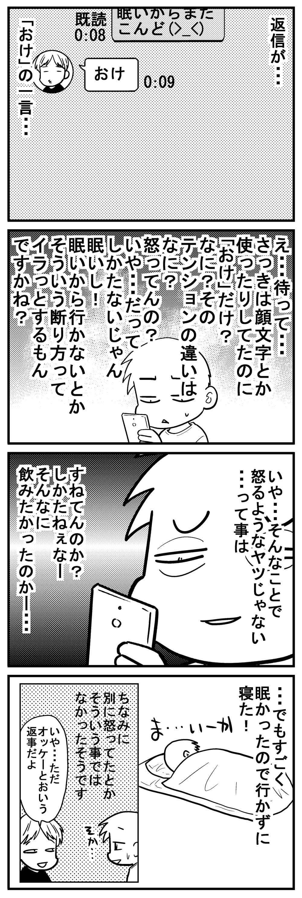 深読みくん158-2