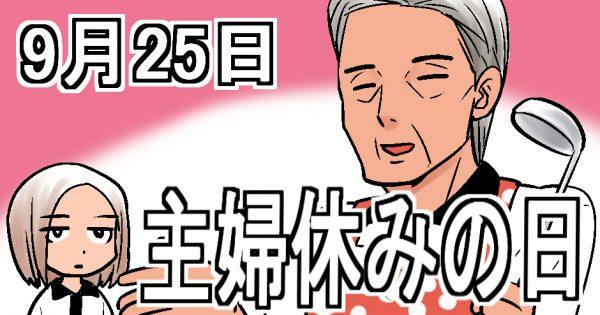 【主婦休みの日】今日のてんちょー 9月25日