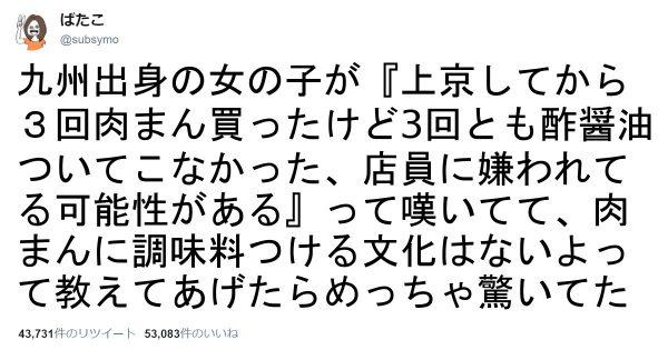 肉まんに調味料はつけない!?九州出身者が上京して気づいた食文化の差