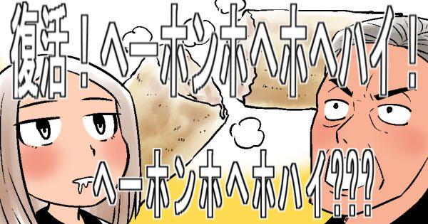 【マックのベーコンポテトパイがヘーホンホヘホハイに名前を変えて復活!】今日のてんちょー 10月4日