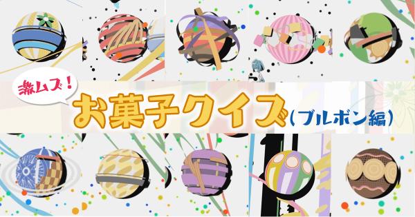【激ムズクイズ】100点満点はほぼ無理?! お菓子好きに挑戦状!