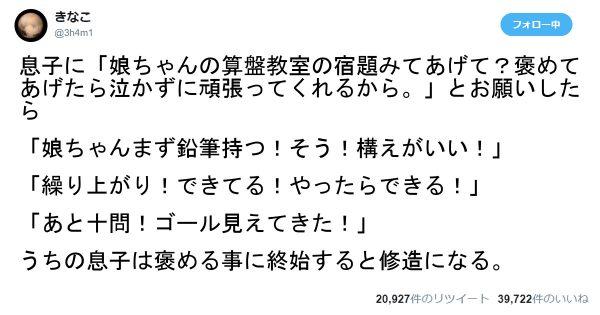 松岡修造に関するつぶやきでネガティブな内容、マジで0件説!