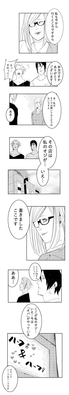 ホスト5話 10