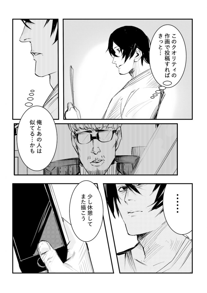 ニート3話5