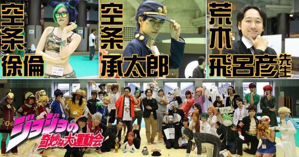 ジョジョの奇妙な大運動会『ジョジョリンピック』って何だァ!?