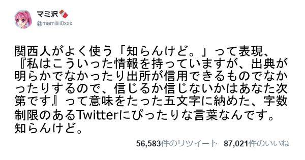 まるで外国語!今さら聞けない関西弁の絶妙なニュアンスの違い8選