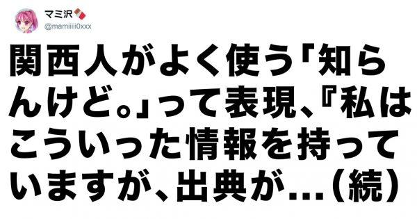 関西弁の「絶妙なニュアンス」が最高におもろい 8選