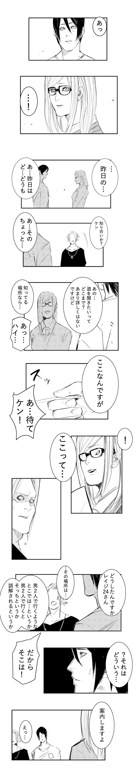 ホスト5話 9