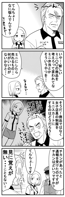 今日のてんちょー10,5
