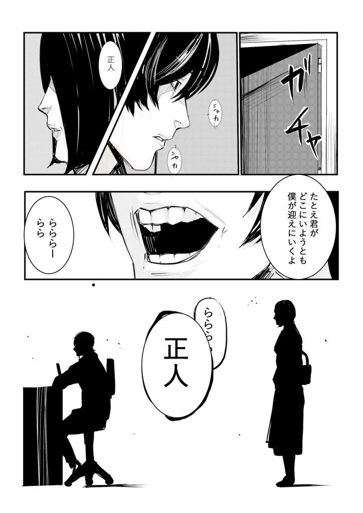 ニート3話7
