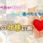 【あなたの状態診断】今一番食べたいもの、食べたくないものは?