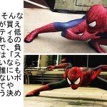 16歳でこのクオリティ!日本の高校生がスパイダーマンになるために曲げなかった信念とは