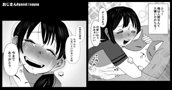 ほのぼの話と思ったら・・・ポン太と少女の「思い出」に、全愛犬家が泣いた!