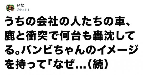 「北海道のエピソード」が完全に異世界 9選
