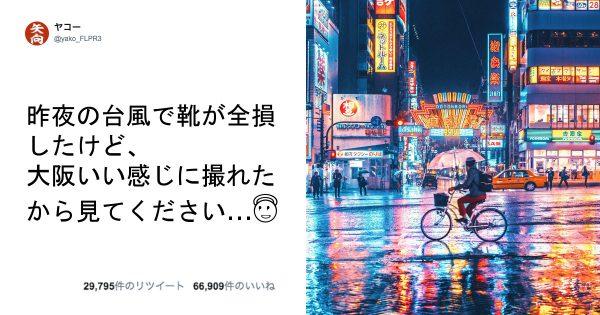大阪がまるで別世界に!?台風がもたらした奇跡のワンショットが美しすぎると話題に