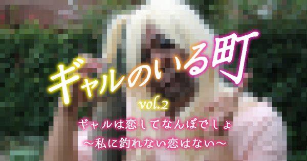 【ギャルのいる町】Vol.2 恋をめぐってギャルが大暴れ!?