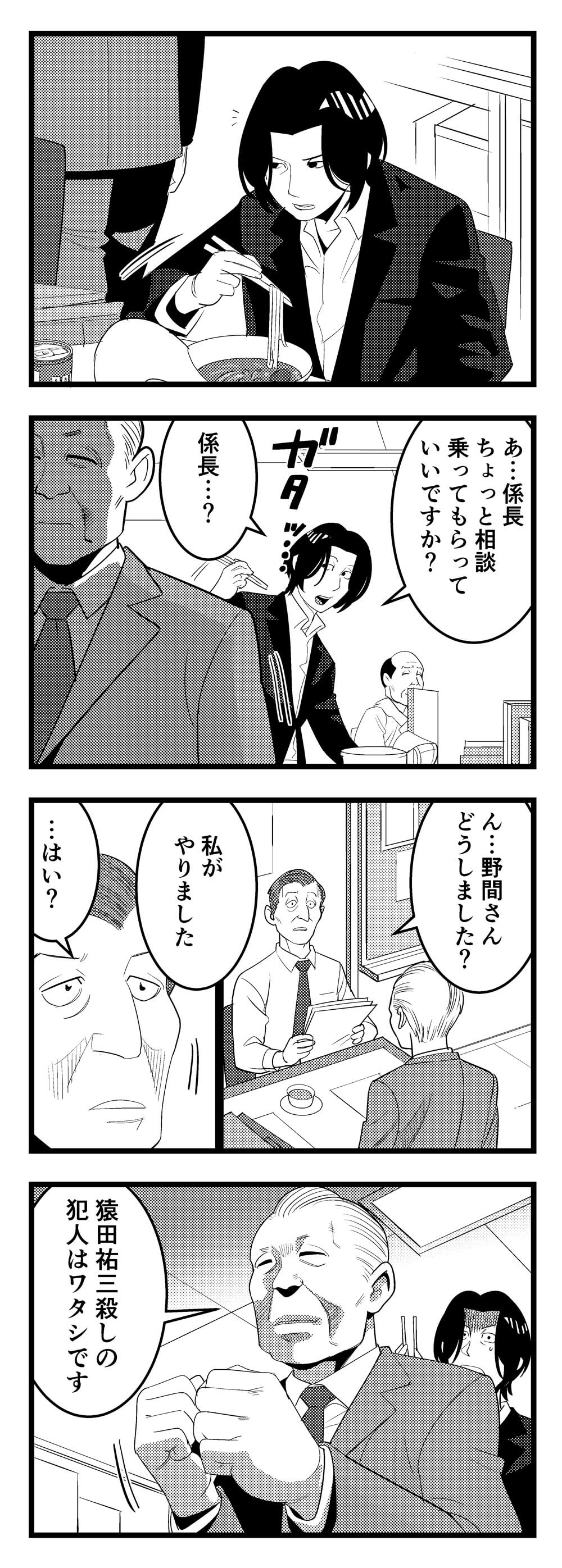 犬ごり21_051-4