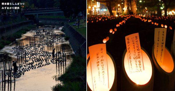 熊本に希望のあかりを。5万4千個のろうそくによる灯りの祭典『みずあかり』