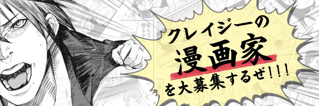 curazy_manga_header