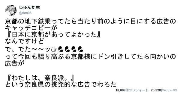 関西は個性派ぞろい。奈良県はこんなところ8選