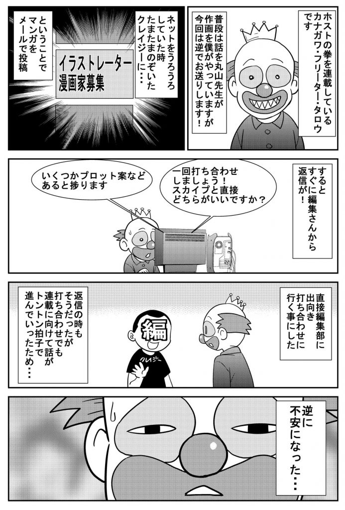 漫画家募集マンガ直し2-1