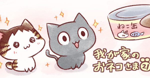 【ケケケ/反射神経】我が家のおネコさま 第21話