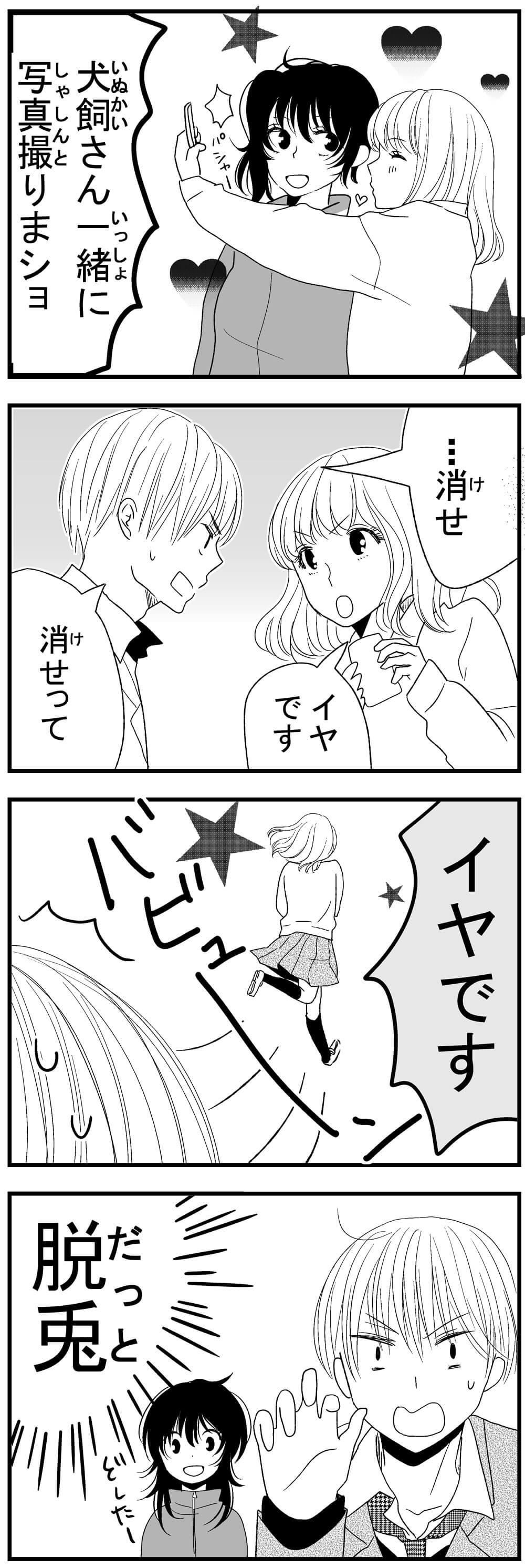 イヌカノ6-2