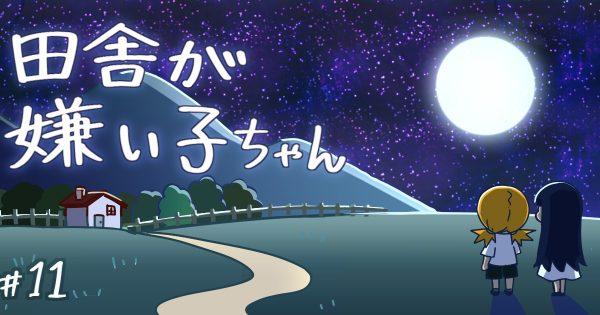 【田舎の電車短すぎぃぃ!】田舎が嫌い子ちゃん 第11話