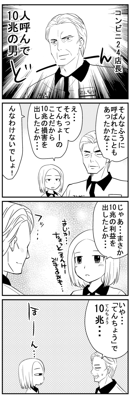 今日のてんちょー10,10