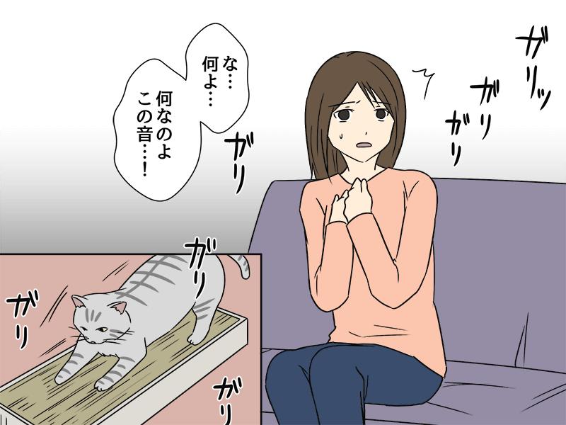 猫ホラー0007