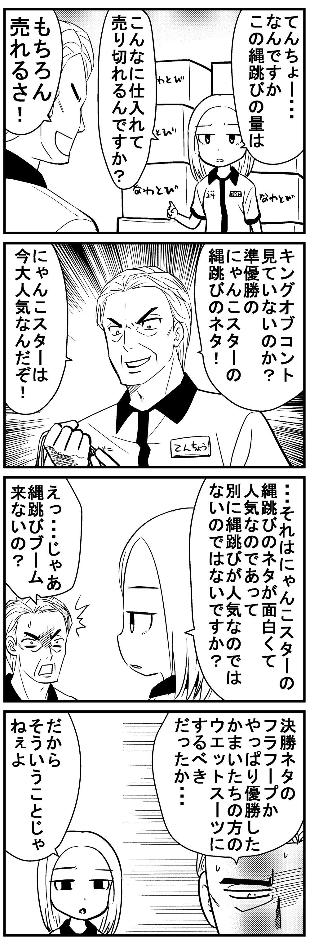 今日のてんちょー10,2