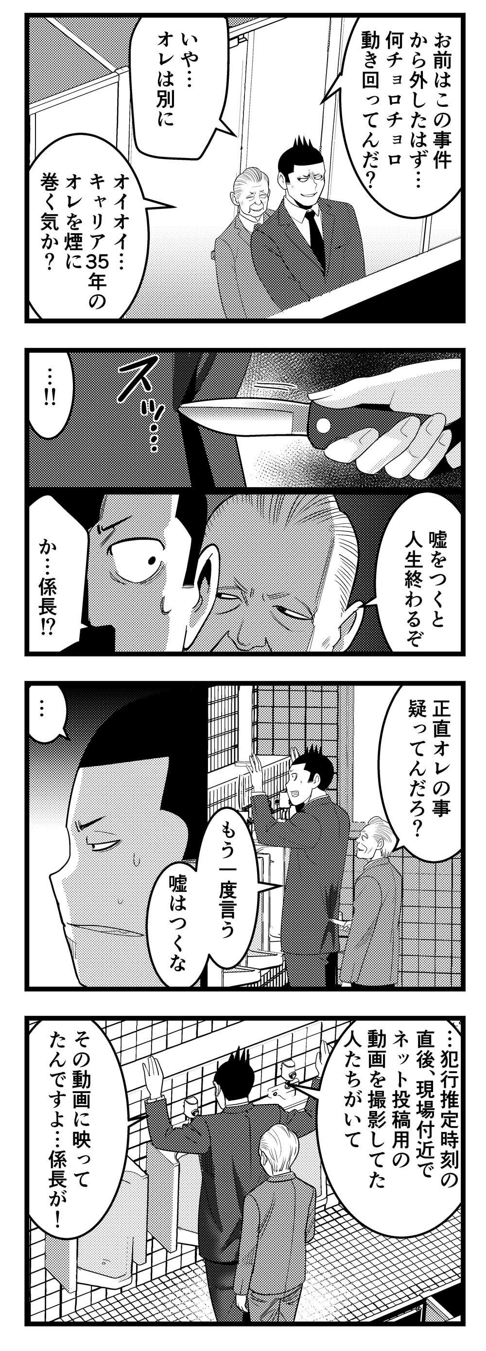 犬ごり21_050-1