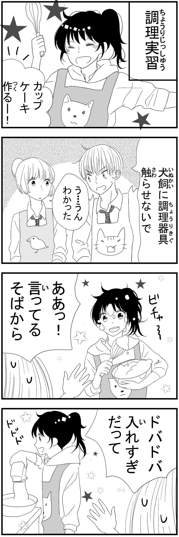 【イヌカノ】11-1