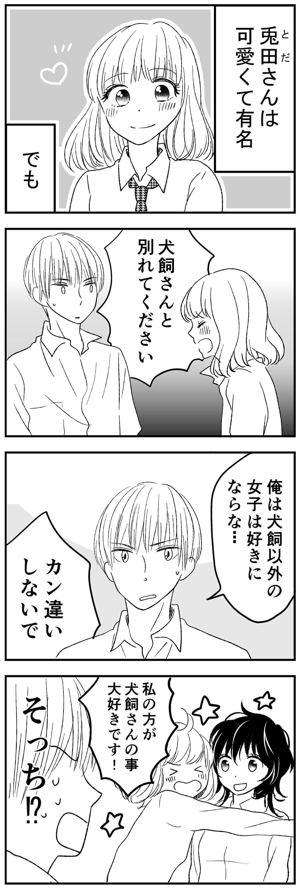 イヌカノ5-2
