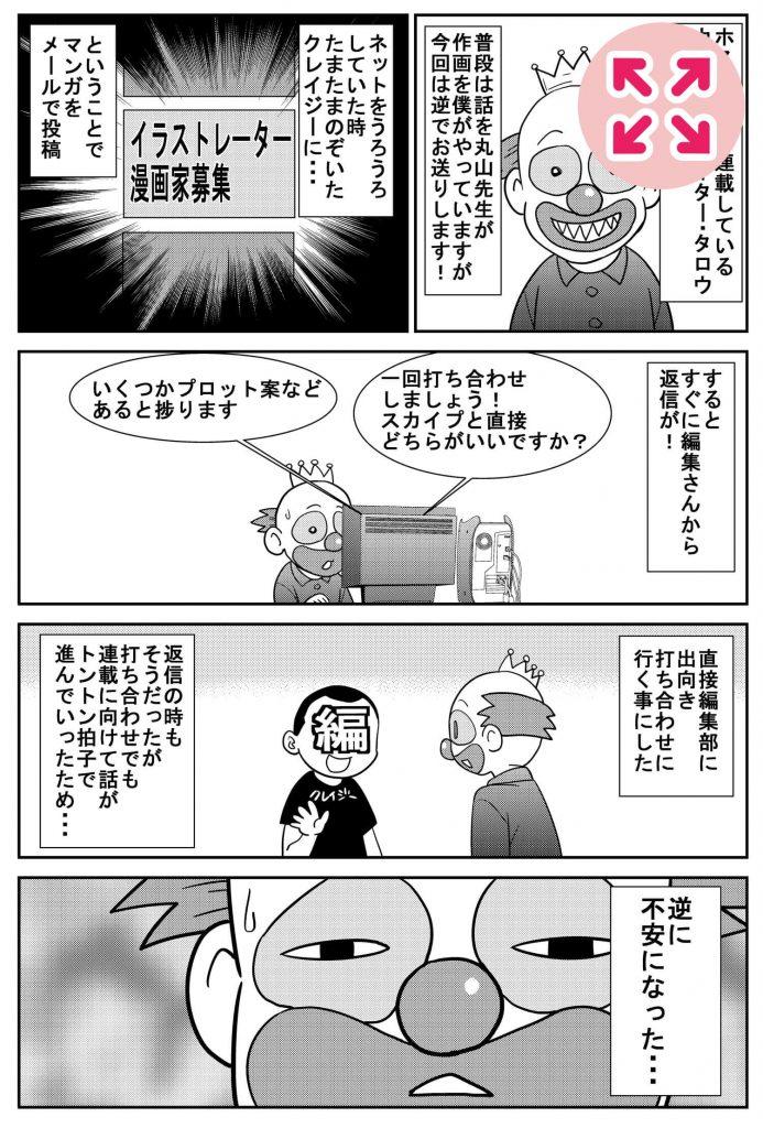 漫画家募集マンガ直し2-1_拡大