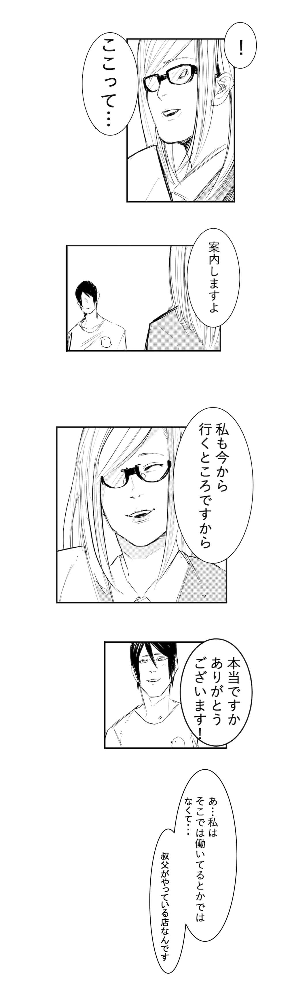 ホスト5話9