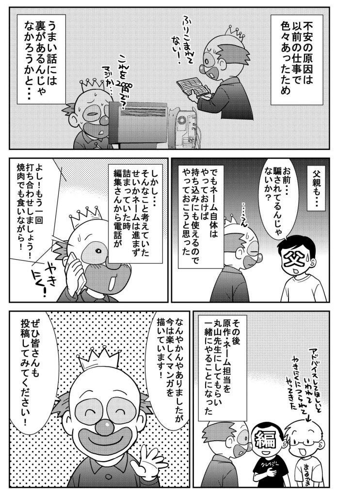 漫画家募集マンガ直し2-2