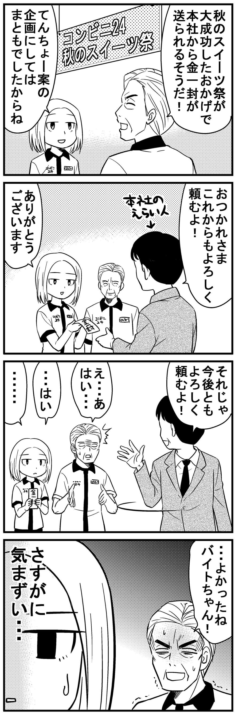 今日のてんちょー10,6-1