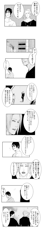 ホスト5話 7