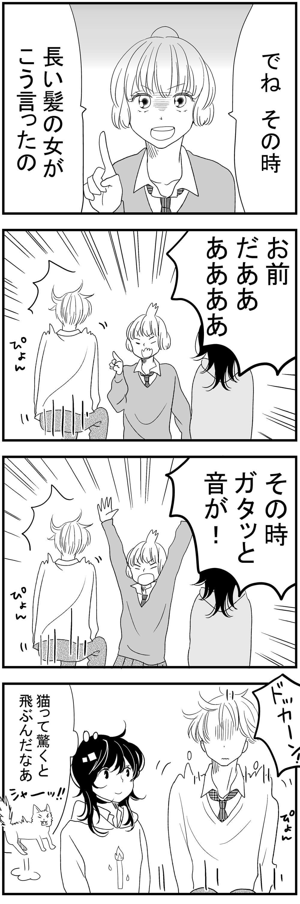 【イヌカノ】12-1