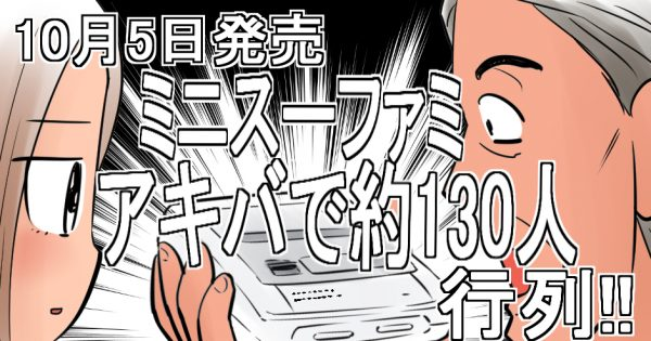 【本日発売!スーパーファミコン ミニ!アキバで長蛇の列!!】今日のてんちょー 10月5日