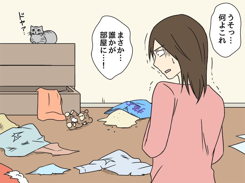 猫ホラー0006