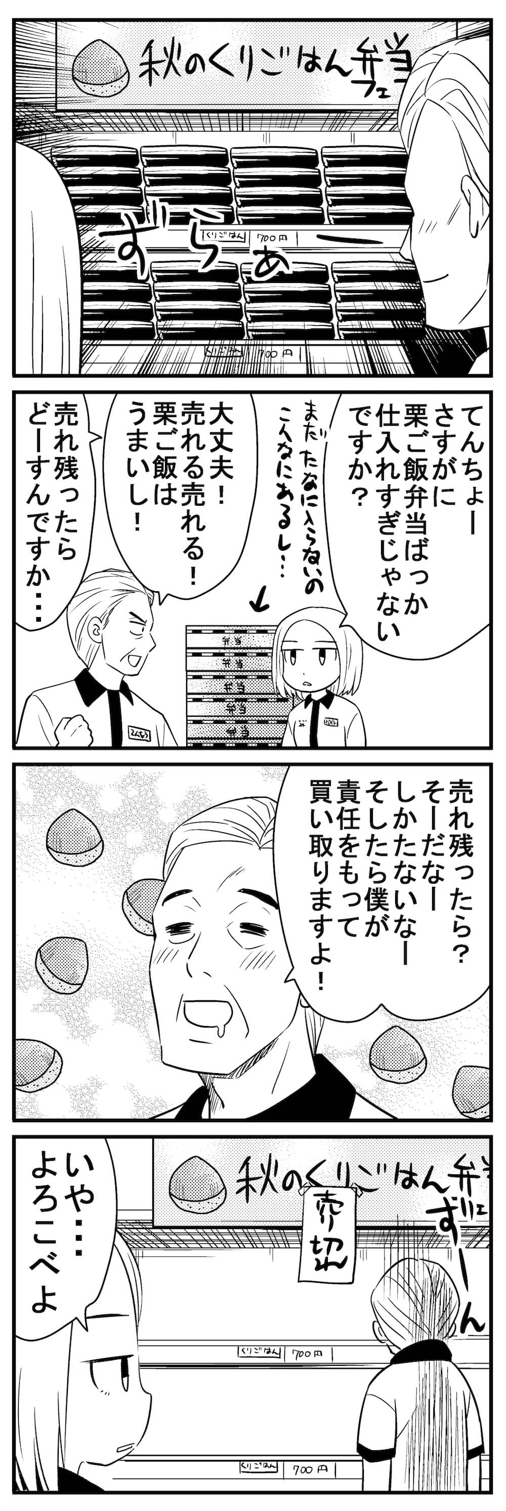 今日のてんちょー1012
