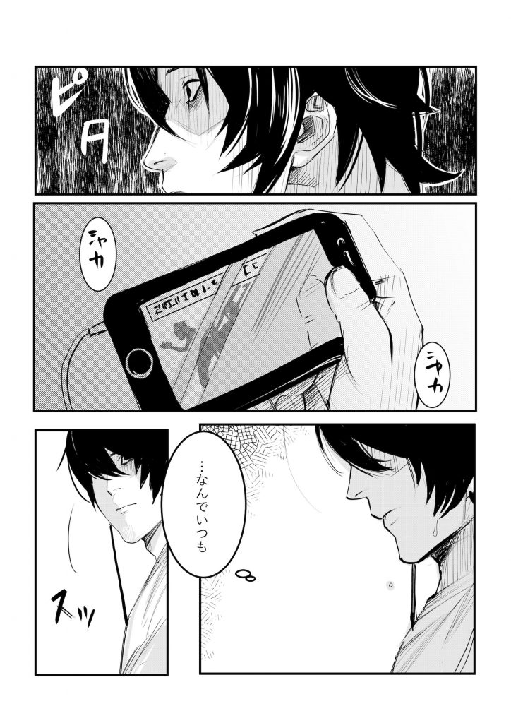ニート3話8
