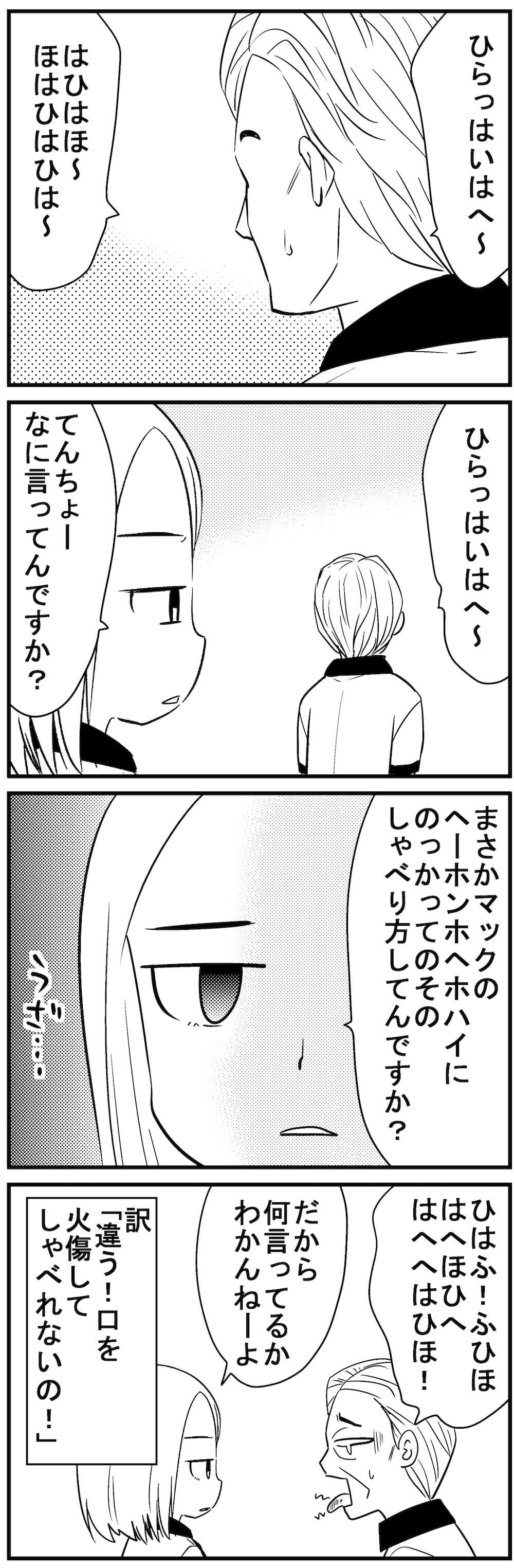 今日のてんちょー10,4