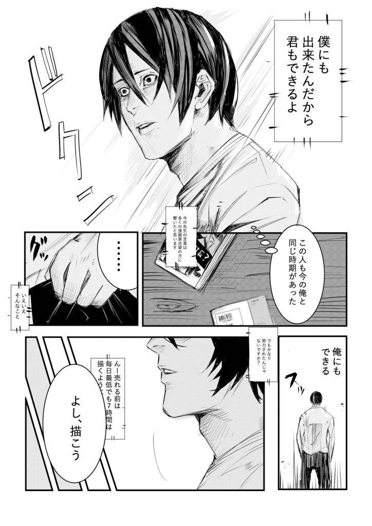 ニート3話3