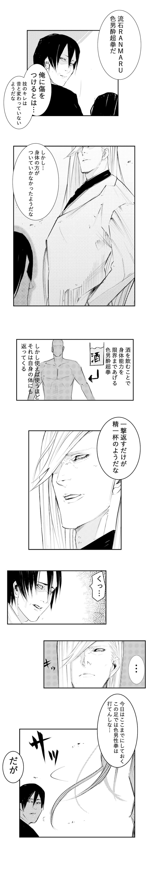 ホスト5話 4