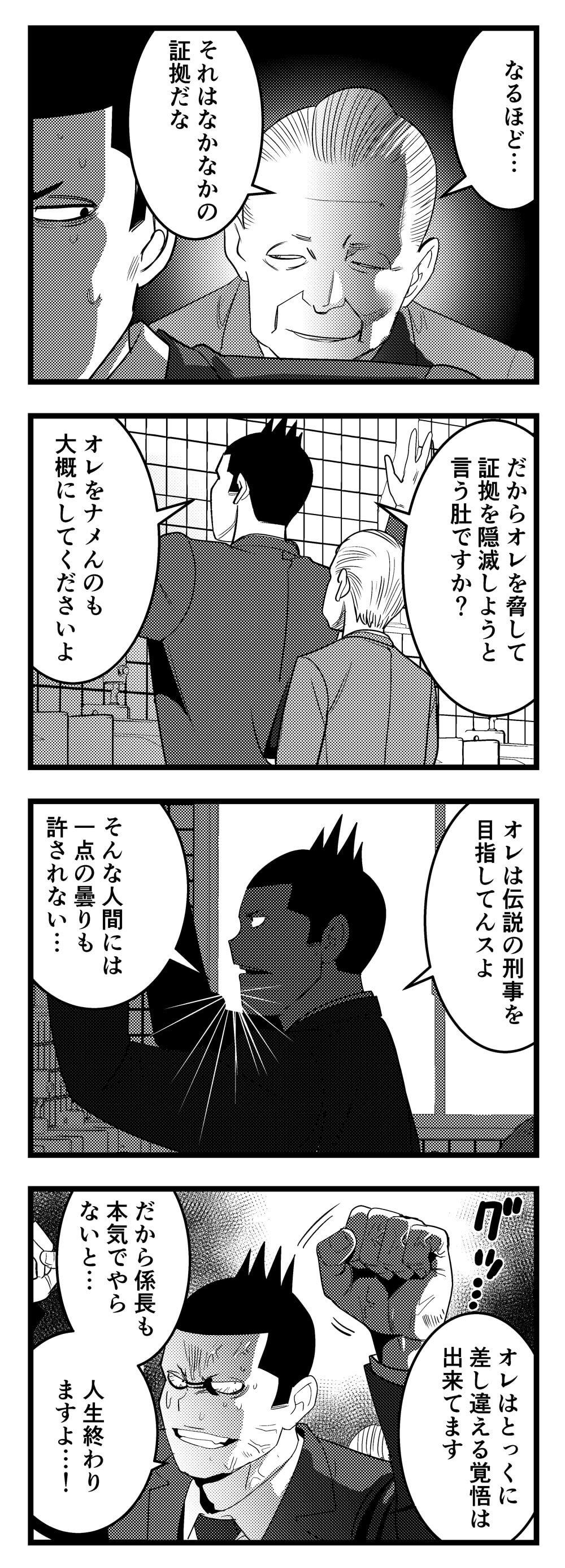 犬ごり21_050-2