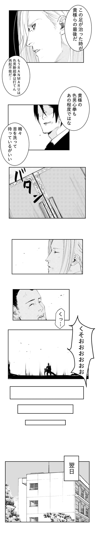 ホスト5話 5